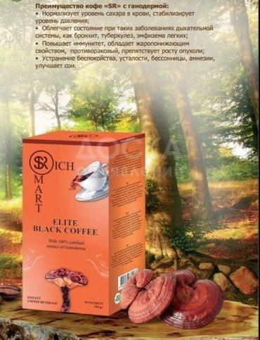 элитный горячий шоколад sr в Кыргызстан: Смарт рич Black Coffee GanodermaЭлитный черный кофе «Smart &