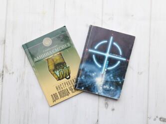 Книги Инструкция для ловца человеков. Священник Даниил Сысоев и А.Зикм