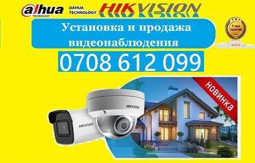 сиропы для лимонада бишкек in Кыргызстан | ВИТАМИНЫ И БАД: Видеокамеры установка и продажаИмеются камеры цифровые и Turbo HD