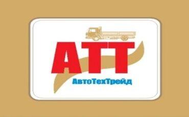 Компания ТОО «АвтоТехТрейд» предлагает Вашему вниманию всю линейку по