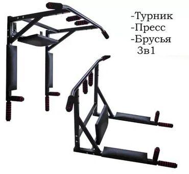 turnik-bu в Кыргызстан: Спорт товары для дома! Занимайтесь, улучшайте здоровье себе и своим де