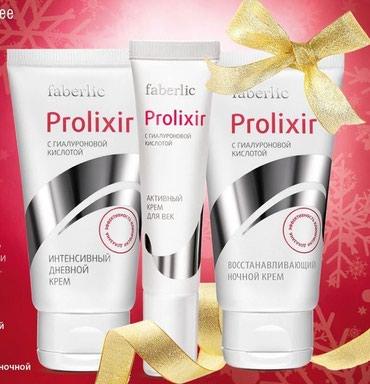 Набор Проликсир/Prolixir для кожи лица 25+ в Бишкек