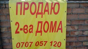 Продаю 2 дома. 21 сотка (Баха/Ахунбаева) в Бишкек