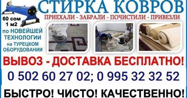 Клининговые услуги - Кыргызстан: Стирка ковров | Ковролин, Палас, Ала-кийиз | Бесплатная доставка