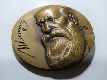 """Настольная Медаль """"150 лет со дня рождения П.Ф.Лесгафта"""".(1837г.-1909г"""