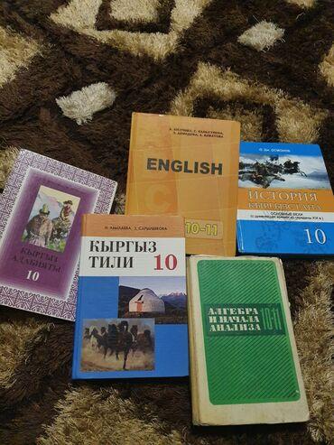 Продаются учебники 10 кл, (можно купить по отдельности)