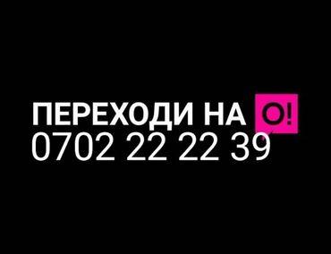 вип бишкек in Кыргызстан | SIM-КАРТЫ: Продаю две сим картыКорпоративный тариф перспективНа месяц вам даётся