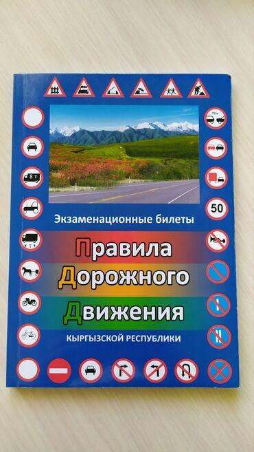 Спорт и хобби - Садовое (ГЭС-3): Экзаменационные билеты на права 100с г. Токмок