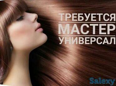 В парикмахерскую элдик требуется мастер универсал с опытом работы на