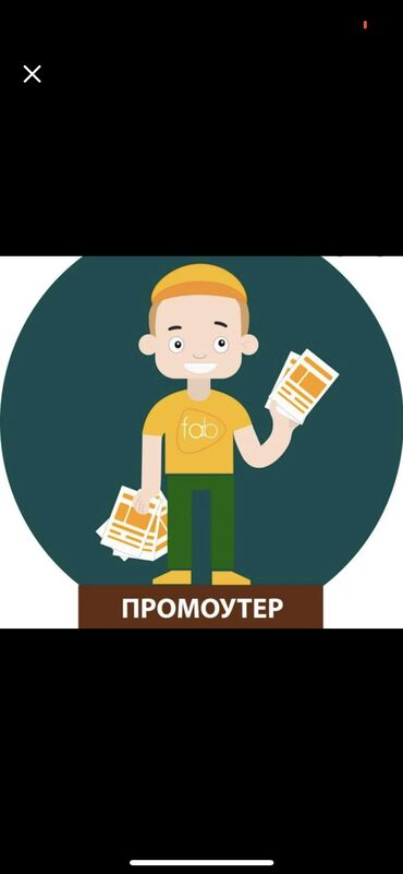 промоутер бишкек in Кыргызстан | ГРУЗОВЫЕ ПЕРЕВОЗКИ: Промоутер. С опытом