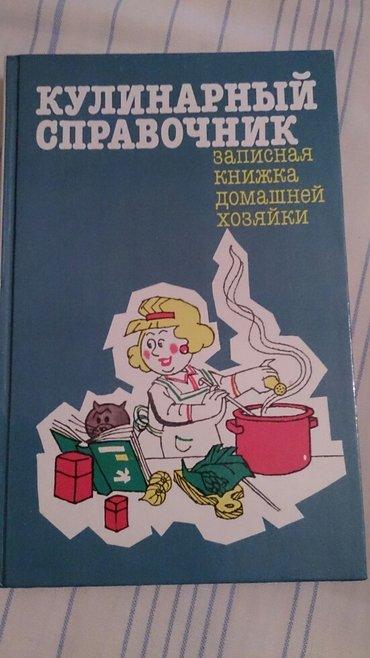 Bakı şəhərində Все книги по 5 ман. Новые.