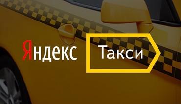 Бесплатное подкл. Яндекс.ТаксиНабор водителей с личным автоСвободный
