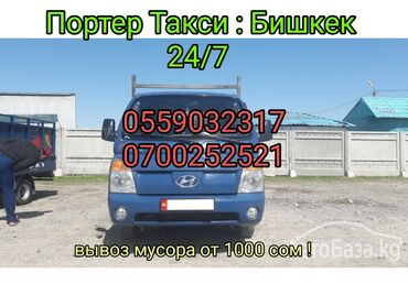 Портер Региональные перевозки, По городу | Борт 1500 кг. | Грузчики