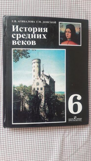 учитель истории вакансии бишкек in Кыргызстан | САНТЕХНИКИ: Учебник Истории