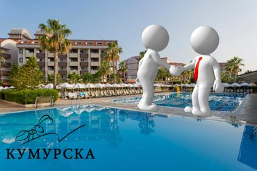 Работа в Турции,Работа Для в Бишкек