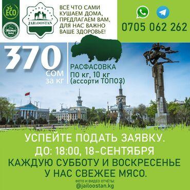 aveo t в Кыргызстан: Уважаемые ценители качества и свежести! ТОЛЬКО для тех кто заботиться