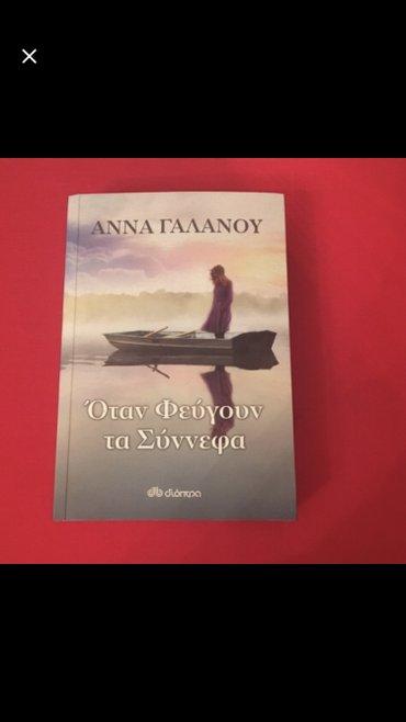Μυθιστορημα !!!! Αγορασε το τωρα !!! σε Βόρεια & Ανατολικά Προάστια