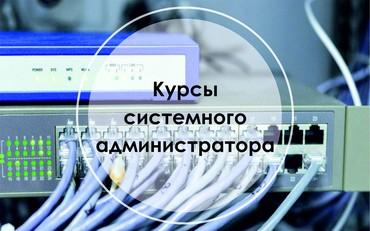 автоэлектрик обучение в Азербайджан: Курсы системного администратораУчебно-кадровый центр «BKM», приглашает