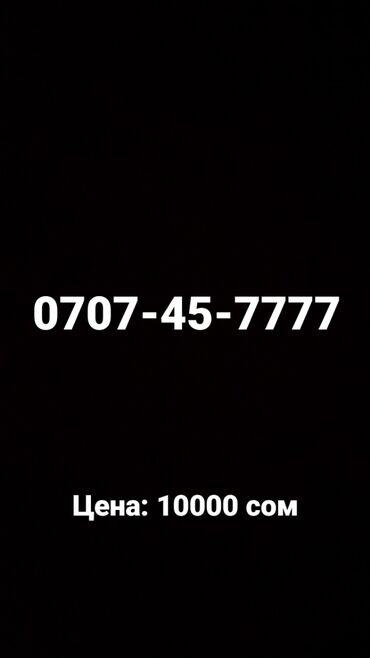 продам гос номер бишкек в Кыргызстан: Продам номер