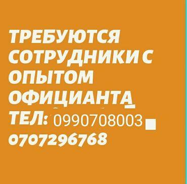 Сокулук кыздар - Кыргызстан: Официант. Təcrübəli. 5/2