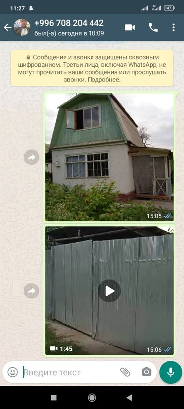 продам андрактим в Кыргызстан: Продам Дом 4 кв. м, 4 комнаты