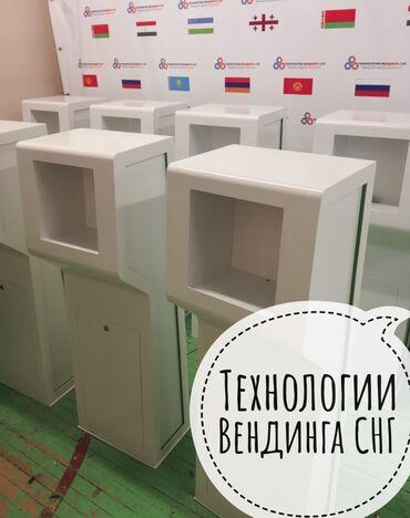 """Санитайзер на складе компания """"Технологии Вендинга СНГ"""" бесконтактные"""