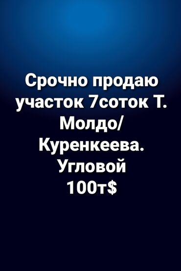 клубные дома в бишкеке в Кыргызстан: Продается участок 7 соток Для бизнеса, Собственник, Договор купли-продажи