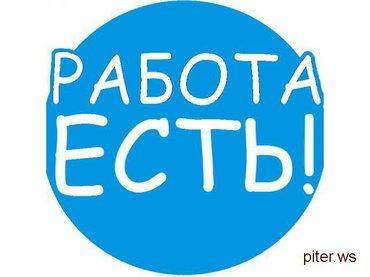 работа для студентов со знанием русского языка! от нас: -хорошая зараб в Ош