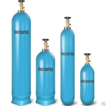 Oksigen balonların kirayəsi və satışı. Кислородный баллон.•
