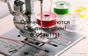 Швейное дело - Бишкек: Швея Прямострочка. С опытом. Мадина