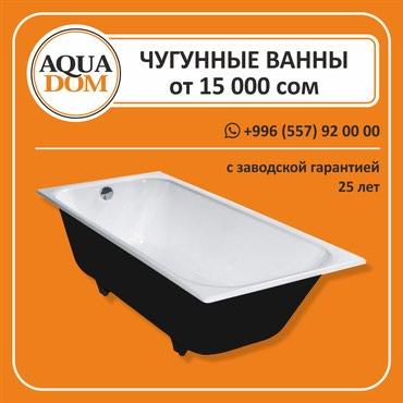 Чугунные ванны с заводской гарантией в Бишкек