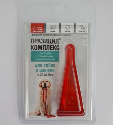 Зоотовары - Кыргызстан: Празицид-комплекс для собак и щенков от 20 до 40 кг, 4 мл.Эффективная
