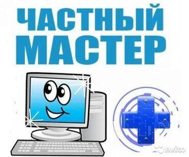 аккумуляторы для ибп solarx в Кыргызстан: Ремонт | Ноутбуки, компьютеры | С гарантией, С выездом на дом, Бесплатная диагностика