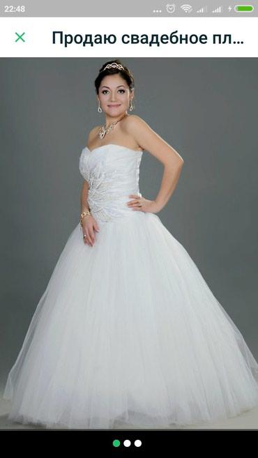 Свадебное платье 44-46р в Бишкек