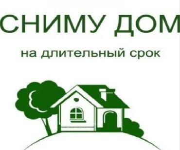 Семья из 3 человек снимет дом на длительный срок.Чистоту и порядок