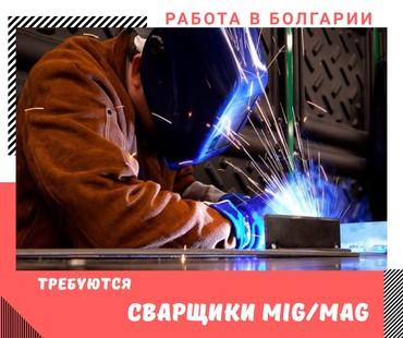 Работа сварщик (СО2) в Болгарии Требования: Опыт работы не менее