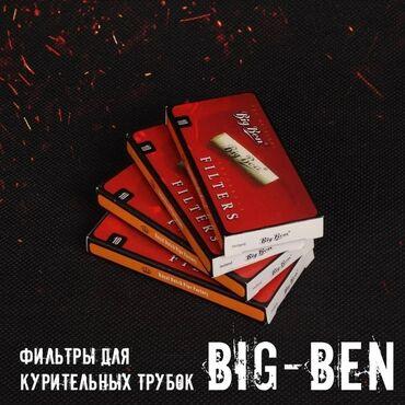 """Фильтры для трубки """"Bigben""""Фильтры для курительных трубок """"Big-Ben"""""""