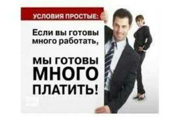 ОсОО  Юнион Вест  ищет помощника руководителя отдела. в Бишкек