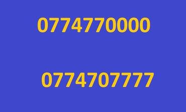 Продаю 0774770000 - 8000 сом, 0774707777 - 12000 сом. тел 0556986968 в Ош
