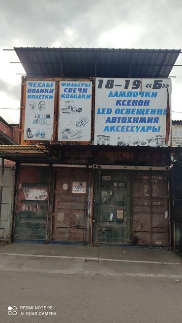 контейнеры бишкек in Кыргызстан | ОБОРУДОВАНИЕ ДЛЯ БИЗНЕСА: 30 кв. м