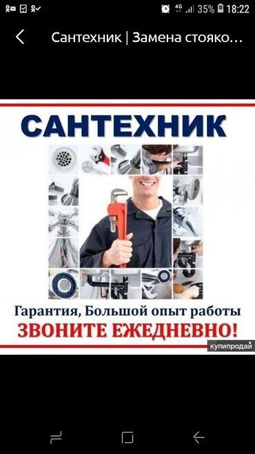 раковина для мойки головы в Кыргызстан: Сантехник. Больше 6 лет опыта