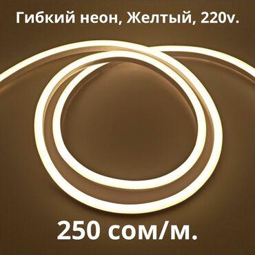 сухой лед бишкек in Кыргызстан   ОСВЕЩЕНИЕ: Светодиодная гибкая неоновая лента 220V, Желтый.Светодиодный гибкий