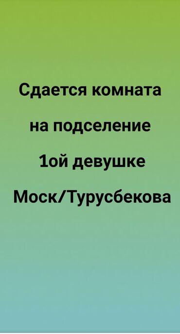 Сдается комната с подселением 1ой девушкеНа Моск/ТурусбековаВозьму
