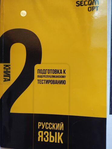 книги для подготовки к орт в Кыргызстан: Книга по подготовке к ОРТ . Темы с объяснениями и тестами