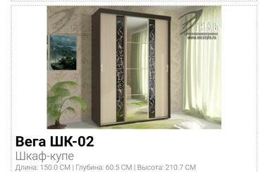 редуслим купить в бишкеке в Кыргызстан: Отдельностоящий | Шкаф-купе, Распашной шкаф, Модульный шкаф