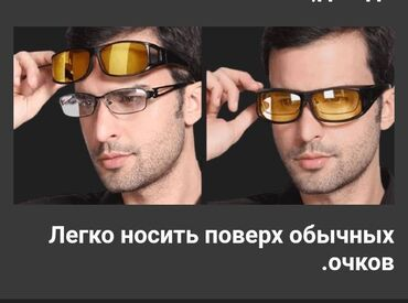 Антибликовый очки +бесплатная доставка по кыргызстануакция новая цена