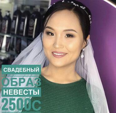 прозрачный шифер цена бишкек в Кыргызстан: Макияж | Вечерний, Дневной, Свадебный | Консультация, Сертифицированный визажист, Профессиональная косметика