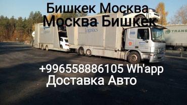 Доставка авто в Бишкек