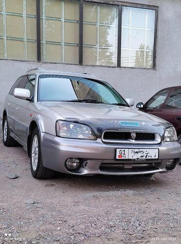 корейские газовые котлы бишкек в Кыргызстан: Subaru Legacy 2.5 л. 2000 | 220000 км