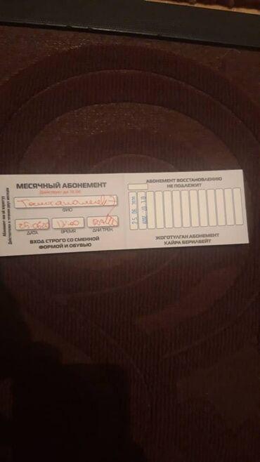 Другое для спорта и отдыха в Кыргызстан: Месячный абонемент на посещение фитнес клуб МегаСпорт (10 посещений)